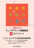 ウェブデザイン技能検定3級ガイドブック