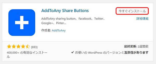 AddToAny Share Buttonsのインストール