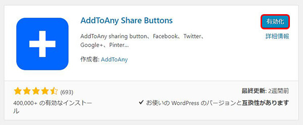 AddToAny Share Buttonsの有効化