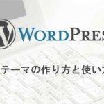 子テーマの作り方と使い方 – WordPressのカスタマイズ