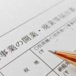 開業届の書き方 – 入手先・必要書類・記入例・提出方法