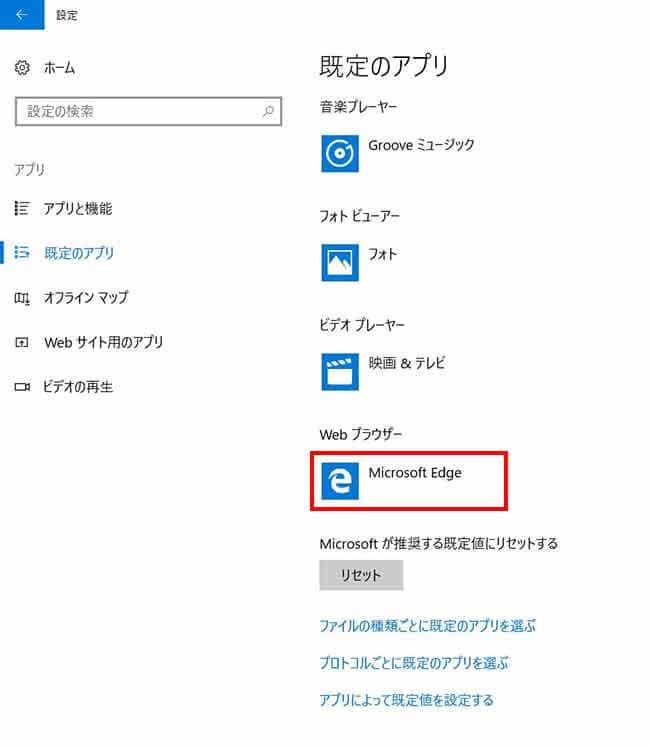 Webブラウザーの設定確認
