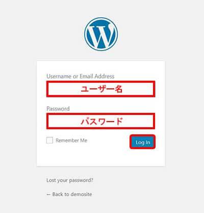 WordPressのユーザー名とパスワードを入力