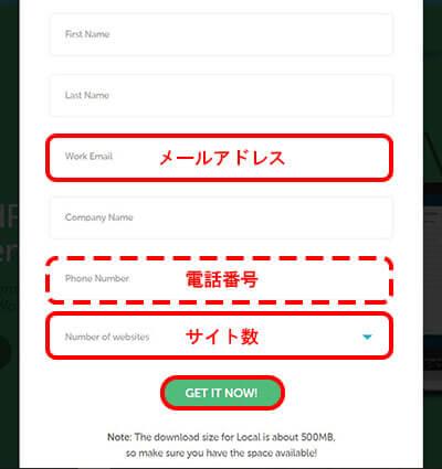 メールアドレス、サイト数の入力