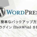 WordPressのバックアップ方法 – 初心者でも簡単!