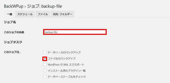 BackWPupのジョブの名前の設定