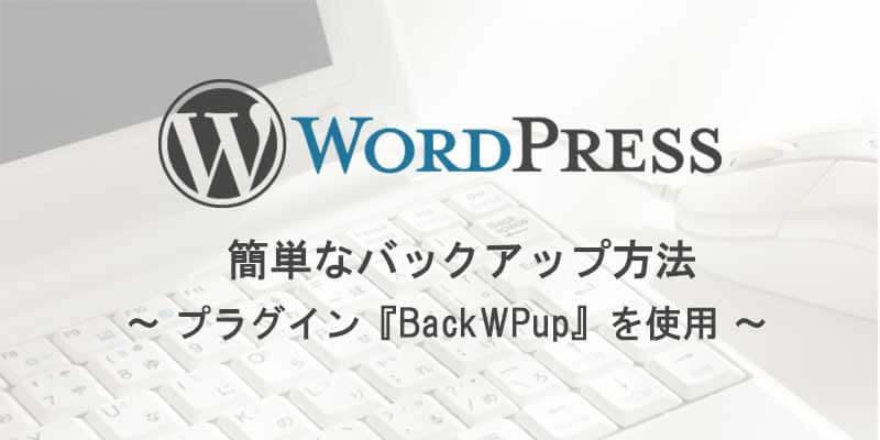 BackWPupを使用したWordPressの簡単なバックアップ方法