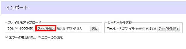 インポート画面でファイル選択を押す