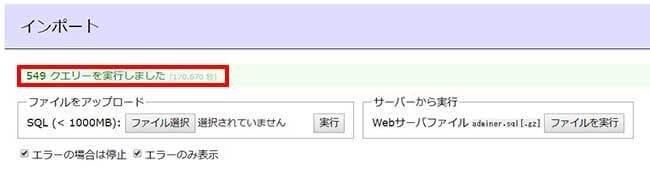 本番環境のベータベースの移行完了