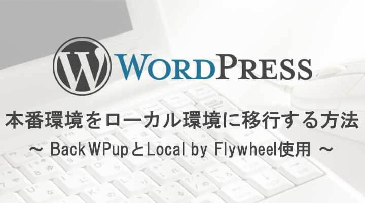 WordPressの本番環境をローカル環境に移行する方法