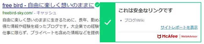 「安全」の評価の表示