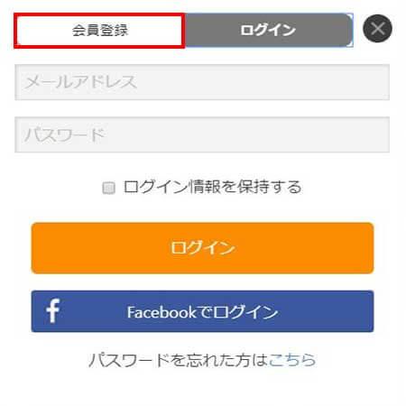 minneの会員登録ボタン