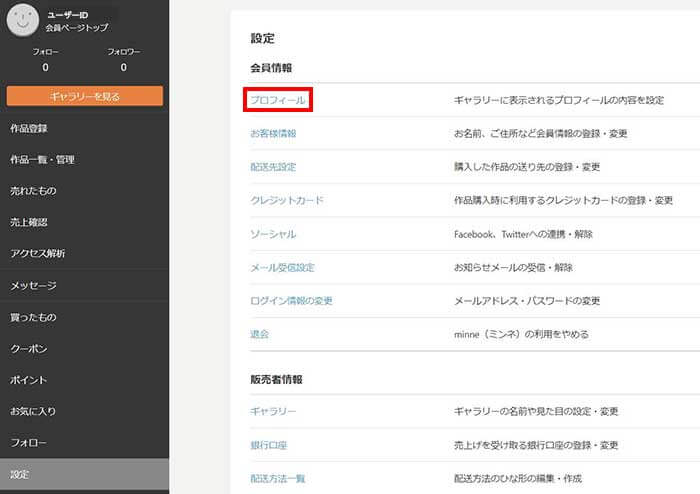minneの会員ページの設定画面
