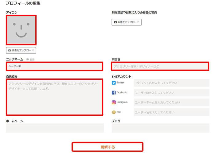 minneプロフィール編集画面
