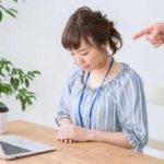 怒られやすい人の特徴 – なぜ、同じ人ばかり叱られる?