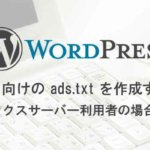 要注意 – ads.txtファイルが…の対処法 – WordPress×エックスサーバー