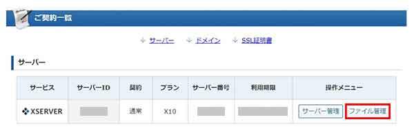 サーバーの操作メニューのファイル管理ボタン