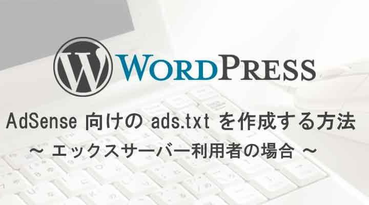AdSense 向けの ads.txt を作成する方法