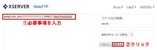 ads.txtに必要事項を記入し、保存するをクリック