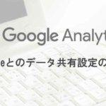 Google アナリティクス – データ共有設定の仕方