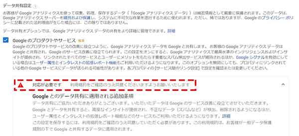 Googleアナリティクスのデータ共有の利用規約