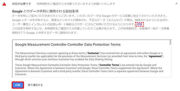 Googleとのデータ共有の同意