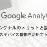 Google アナリティクス – Googleシグナル活用のメリットと設定方法