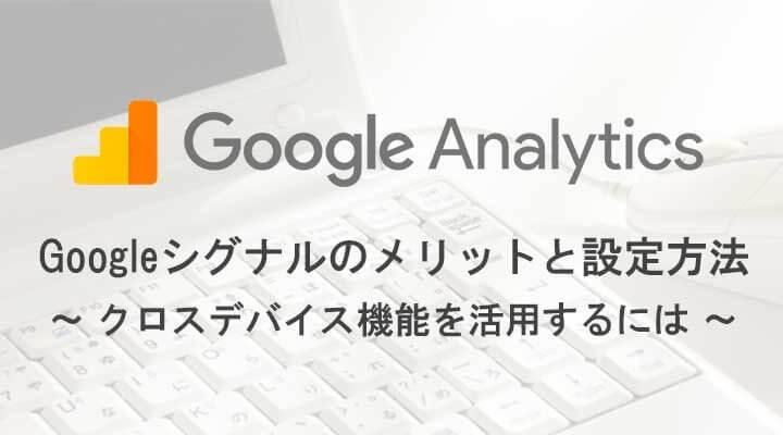 Googleシグナル活用のメリットと設定方法