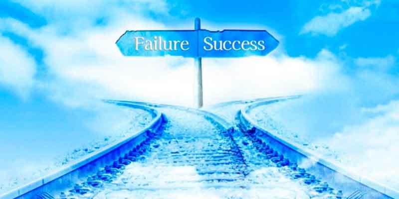 成功と失敗の分かれ道