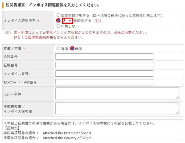 関税告知書・インボイス関連情報の入力画面