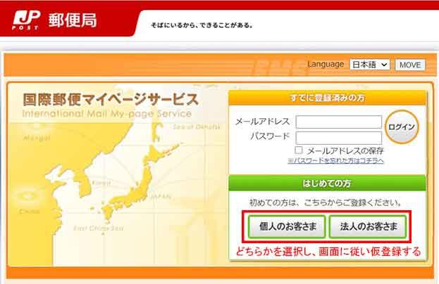 国際郵便マイページサービス新規登録画面