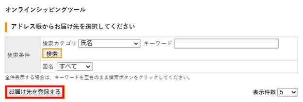 お届け先の登録